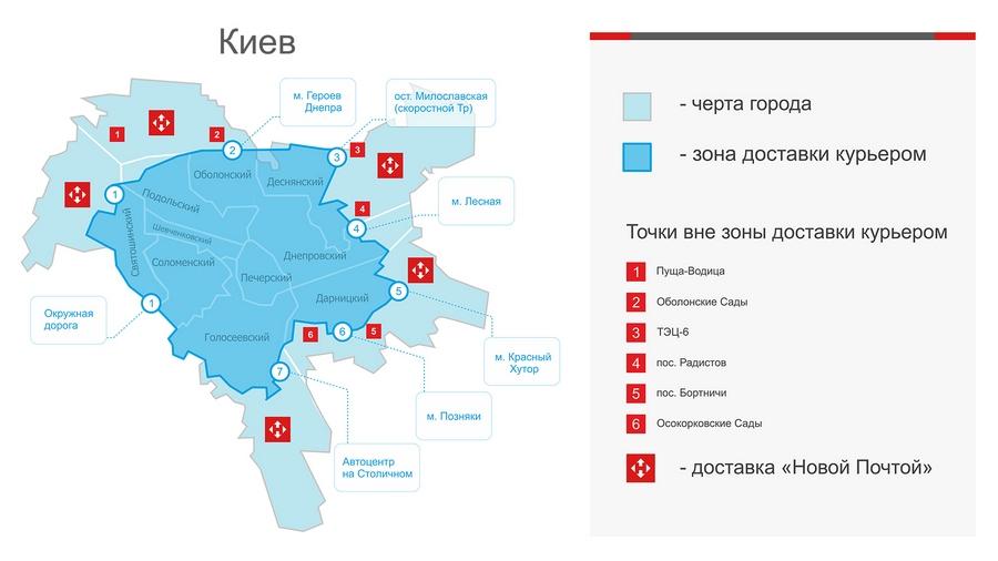 Доставляем по всему Киеву,  в пригороды отправляем Новой почтой