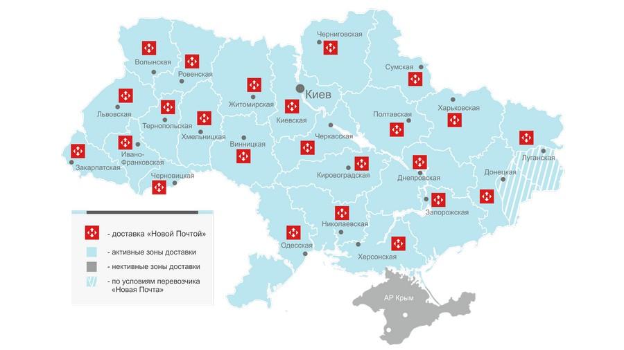 Доставляем во все населенные пункты Украины
